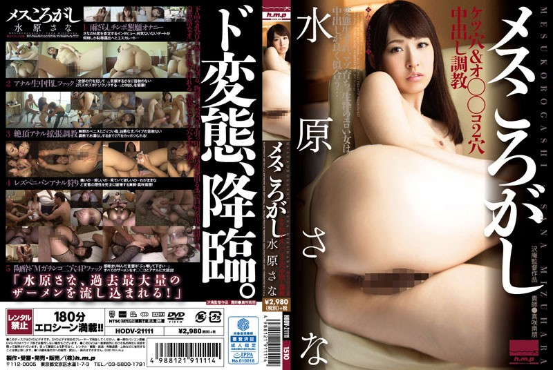 HODV-21111 Female Rolled Torture Suwon Sana Out Of Stock Hole & O __ Co 2 Hole