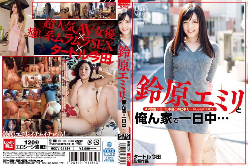 HODV-21134 Suzuhara Emiri And The Real Intention And Is Not It Your Job Mode SEX Told All Day ... AV Actress I N House