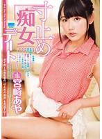 HODV-21146 Dimensions Stopped Slut Dating Miyazaki Aya