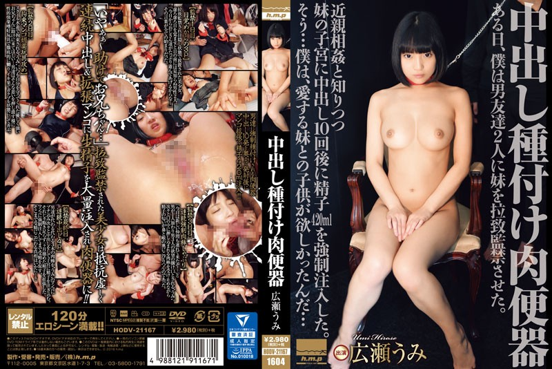 HODV-21167 Sea Seeding Meat Urinal Hirose Pies