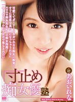 HODV-21185 Dimensions Stop Addicted Actress Cram Rena Aoi