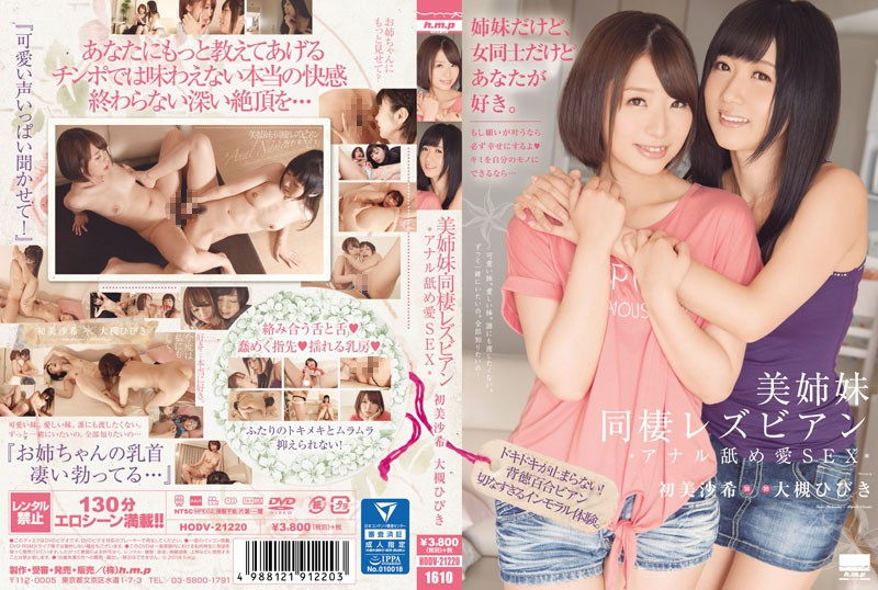 HODV-21220 Beauty Sisters Cohabitation Lesbian Rim Job Love SEX