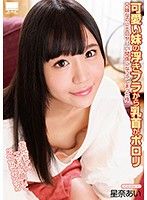 [HODV-21271] I Can See My Cute Little Sister's Nipples Peeking Out Of Her Bra We're Brother And Sister, but Now We're In An Illictly Sexual Relationship Ai Hoshina