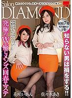【数量限定】究極のW癒しメンズ回春エステSalon DIAMOND パンティと生写真と特典DVD付き