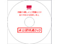 【数量限定】究極のW癒しメンズ回春エステSalon DIAMOND パンティと生写真と特典DVD付き  No.1