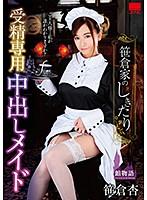 【数量限定】笹倉家のしきたり 受精専用中出しメイド 笹倉杏 パンティと生写真と特典DVD付き