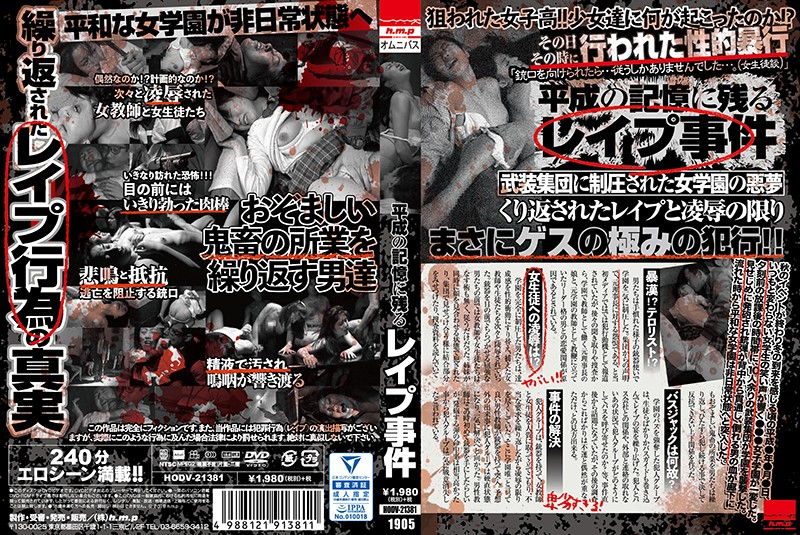 HODV-21381 The Rape Case Which Remains In The Memory Of Heisei (H.m.p) 2019-05-10