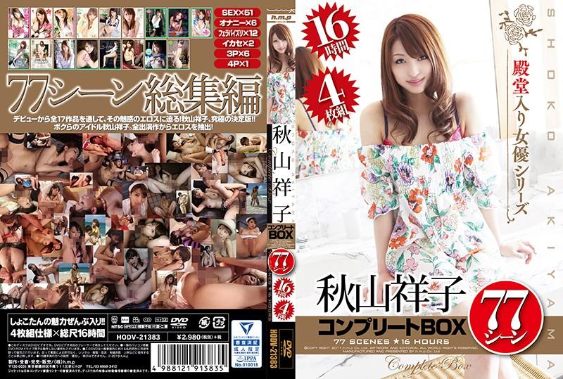 [HODV-21383] 秋山祥子 コンプリートBOX 77シーン16時間