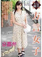 【FANZA限定】【完全主観】方言女子 京都弁 美保結衣 パンティと生写真付き