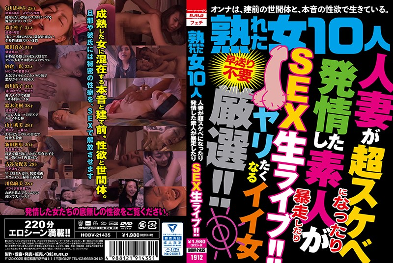 HODV-21435 10 Ripe Women A Married Woman Becomes Super Lewd Or An Estrus Amateur Runaway, Live SEX Live! ! (H.m.p) 2019-12-06
