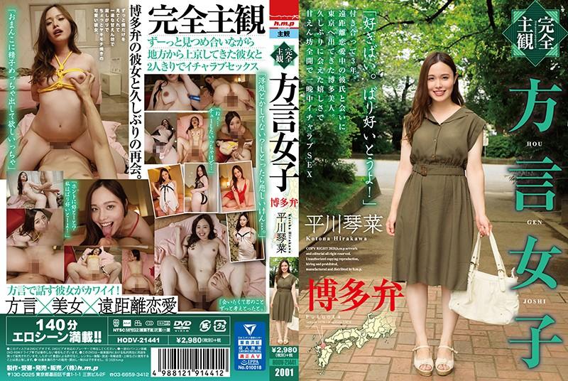 HODV-21441 [Complete Subjectivity] Dialect Girls Hakata Dialect Hirakawa Kotona (H.m.p) 2020-01-10