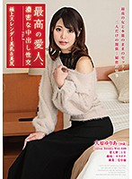 HODV-21457 Best Mistress, Dense Creampie Fuck File.5 Superb Slender Beautiful Breasts & Nice Ass Yuria Ohara