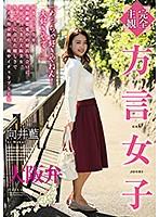 【FANZA限定】【完全主観】方言女子 大阪弁 向井藍 パンティと生写真付き