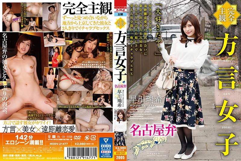 HODV-21477 [Complete Subjectivity] Dialect Girls Nagoya Dialect Mizuki Hayakawa (H.m.p) 2020-05-01