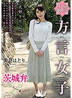 HODV-21485 [Complete Subjectivity] Dialect Girls Ibaraki Bento Mitsuki Hatori