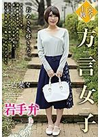 【FANZA限定】【完全主観】方言女子 岩手弁 三吉菜々 パンティと生写真付き