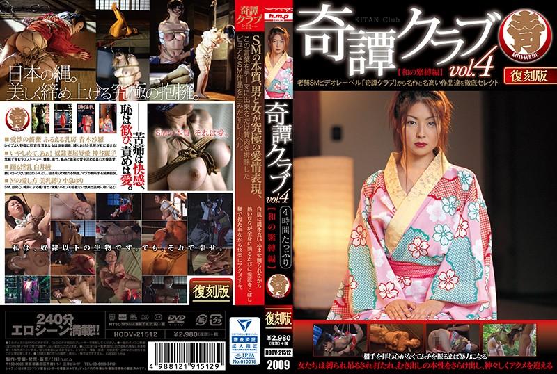奇譚クラブvol.4【和の緊縛編】