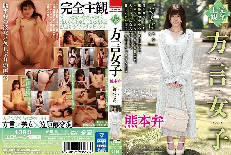 HODV-21517 【完全主観】方言女子 熊本弁 皆乃せな