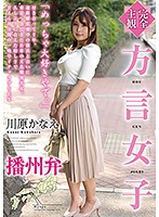 HODV-21534 [Completely Subjective] Dialect Girl Banshu Dialect Kanae Kawahara