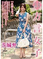 【FANZA限定】【完全主観】方言女子 茨城弁 赤瀬尚子 パンティと生写真付き