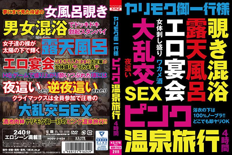 [HODV-21624] ヤリモク御一行様 ピンク温泉旅行 4時間