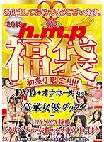 【FANZA限定】h.m.p 福袋 2019年 Ver