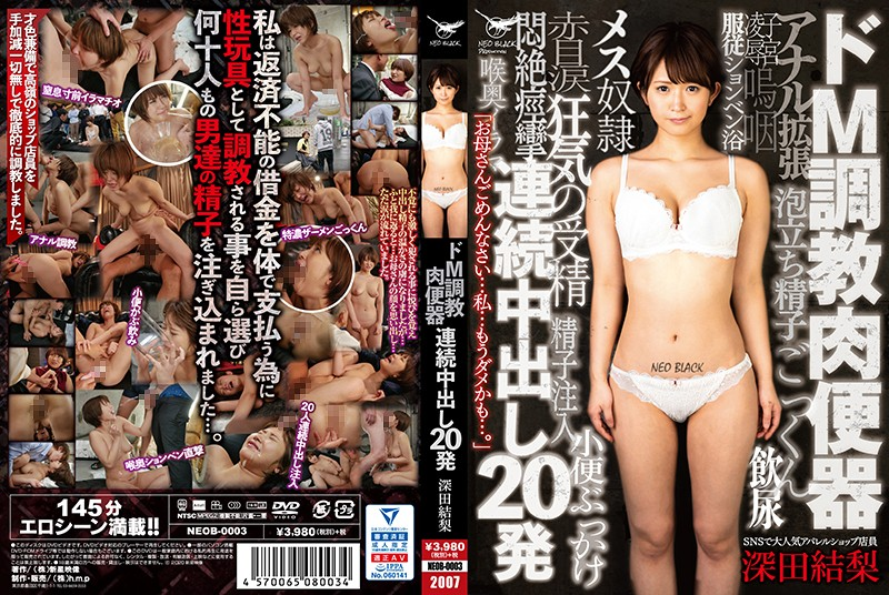 NEOB-0003 De M Training Meat Urinal 20 Consecutive Cum Shot Yuri Fukada (H.m.p) 2020-07-03