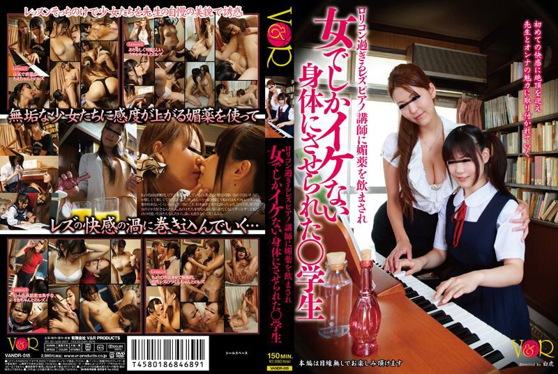 VANDR-015 Was Allowed To Cool To Body Not Only In The Woman Was Fed Too Lolicon Aphrodisiac Lecturer Rezupiano Students 䄆
