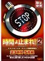 時間よ止まれ!2 ~プレミアムBOX~ 23時間5枚組 永久保存版