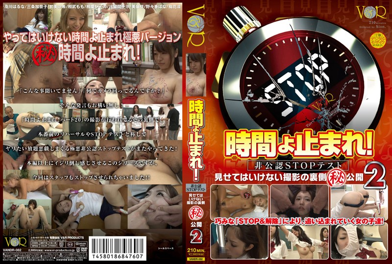 VANDR-082 The Time I Stop!The Back Of The Shooting Do Not Show Non-official STOP Test (secret) Published Two