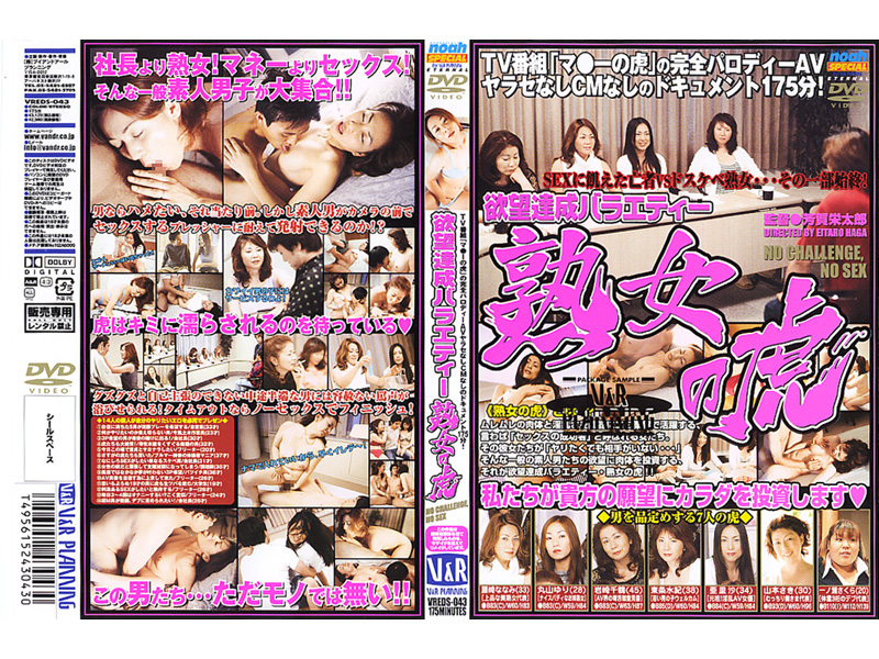 VREDS-043 Milf Tiger Variety Achieve Desire (V  R Products) 2004-09-23
