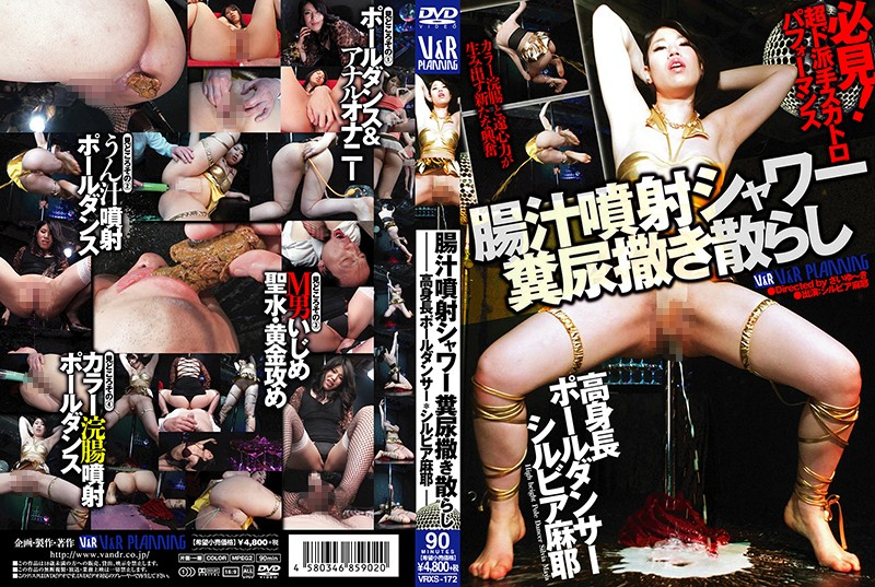 VRXS-172 Tall Pole Dancer Sylvia Sprinkled Intestinal Juice Injection Shower Manure Maya