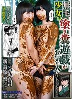 原作 マサキ真司 新・毒姫の蜜 ヘキサグロリア 無毛少女は塗り糞遊戯がお気に入り