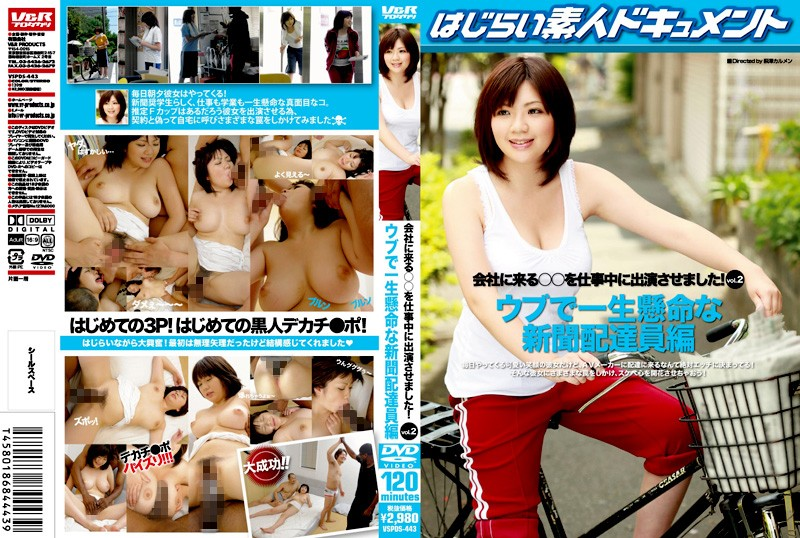 VSPDS-443 Was Allowed During Work Appeared To Come To The Company 䄆 䄆! Hen Hard At VOL.2 Naive Newspaper Deliveryman