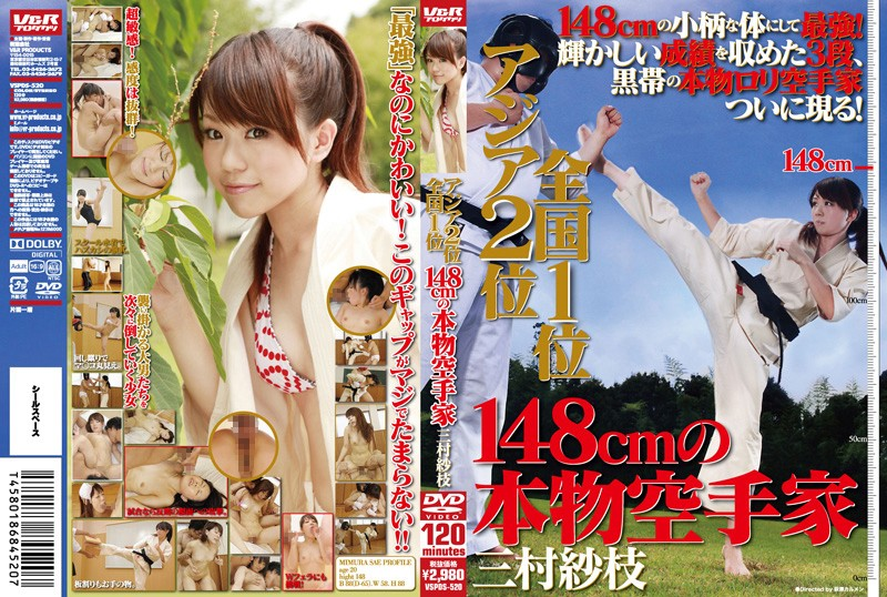 VSPDS-520 Mimura Gauze สาขาคาราเต้จริง 148cm # 1 # 2 ทั่วประเทศในเอเชีย