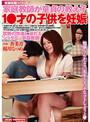 家庭教師が童貞の教え子1●才の子供を妊娠 禁断の快楽に溺れるショタコン家庭教師