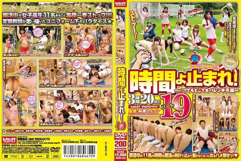 http://pics.dmm.co.jp/mono/movie/adult/42vspds663/42vspds663pl.jpg