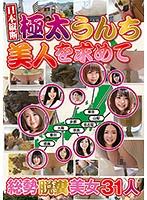 日本縦断 極太うんち美人を求めて 総勢脱糞美女31人