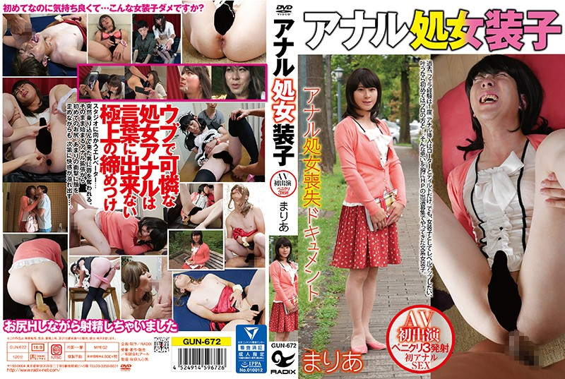 GUN-672 Anal Sex Sister Mariya First Appearance Peniclo 3 Shots First Anal Sex