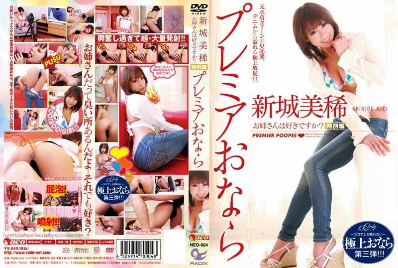 NEO-004 คุณชอบน้องสาวของคุณหรือไม่ Miki Shinshiro Fart Premier Special Edition