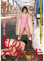 NEO-019 Stroll Transformation Time With Pets Feel At Cunnilingus Exposure Kotomi Asakura My Dog butter