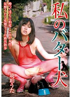 NEO-023 Sudden Change Indecently Drunk Butter Dog Amber My Song!This Is Nature!Exposure Walk Of Transformation And Pet Drunk Song