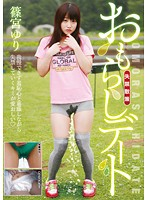 NEO-064 Peeing Dating Yuri Shinomiya