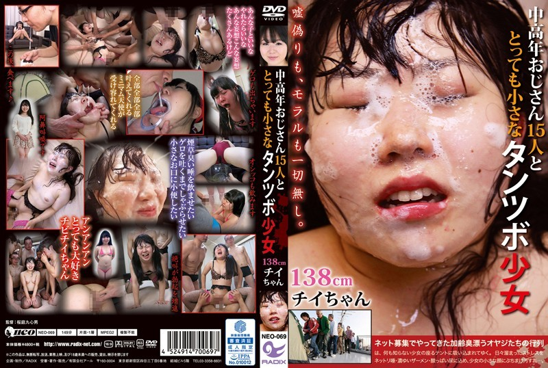 NEO-069 The Spring Very Small Tantsubo Girl Forest Viz 15 People Middle-aged And Elderly Uncle