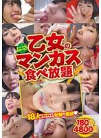 乙女のマンカス食べ放題 180分4,800円