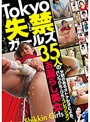 TOKYO失禁ガールズ 35人のお漏らし美女