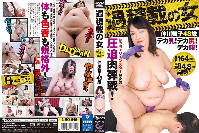 NEO-545 Oppression Human Bullet Game Of The Overloading Of The Woman Maiko Nakagawa 48-year-old Height: 164cm Weight 84.8kg Chubby Monster Milf!