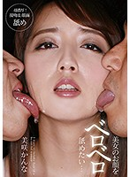 NEO-617 I Want To Lick A Face Of A Beautiful Woman Misaki Reputation Kimono Beautiful Face And Ecstatic World With Saliva Getting Entangled In The Nose …