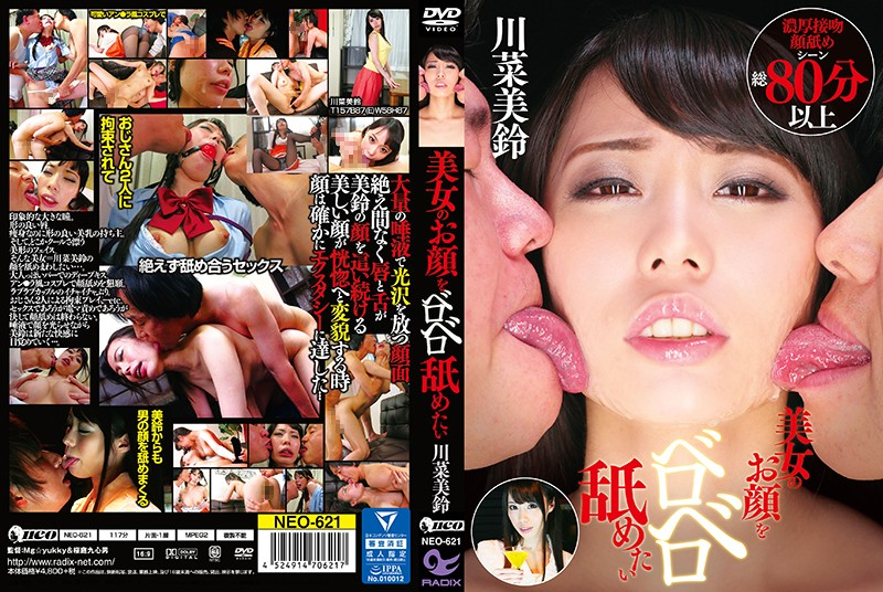 [NEO-621] I Want To Lick A Face Of A Beautiful Woman Kawagana Misuzu