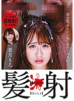NEO-657 Hair Shoot 【HATSUYA】 Hayat Mo Moe's Hair, I Want To Try It In Semen Color ...